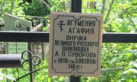 Внучка Суворова — Жизнь во имя Бога!
